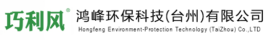 Hongfeng Environment-Protection Technology (TaiZhou) Co.,LTD